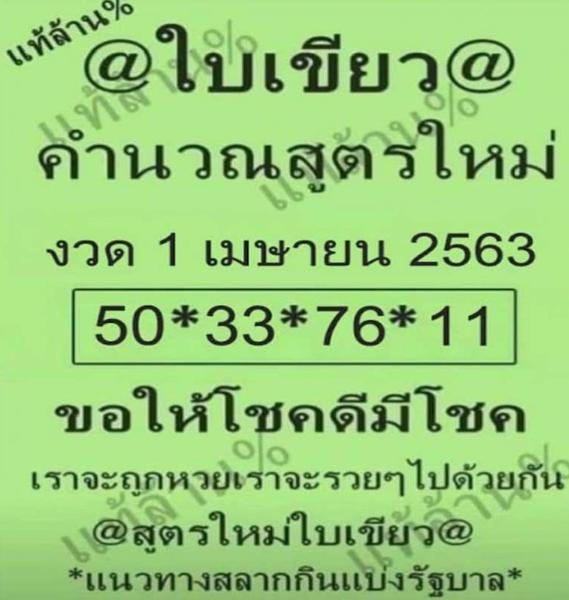 หวยใบเขียว งวด 1 เมษายน 2563