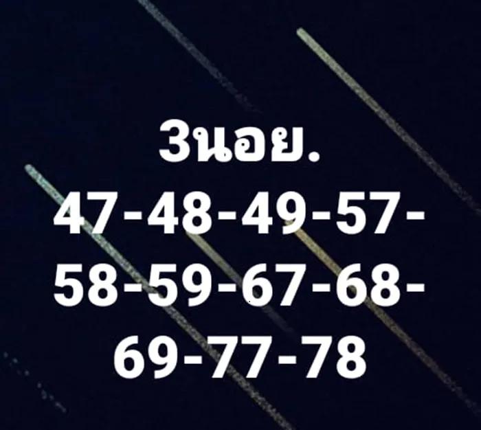 แนวทางหวยฮานอย 17/4/63
