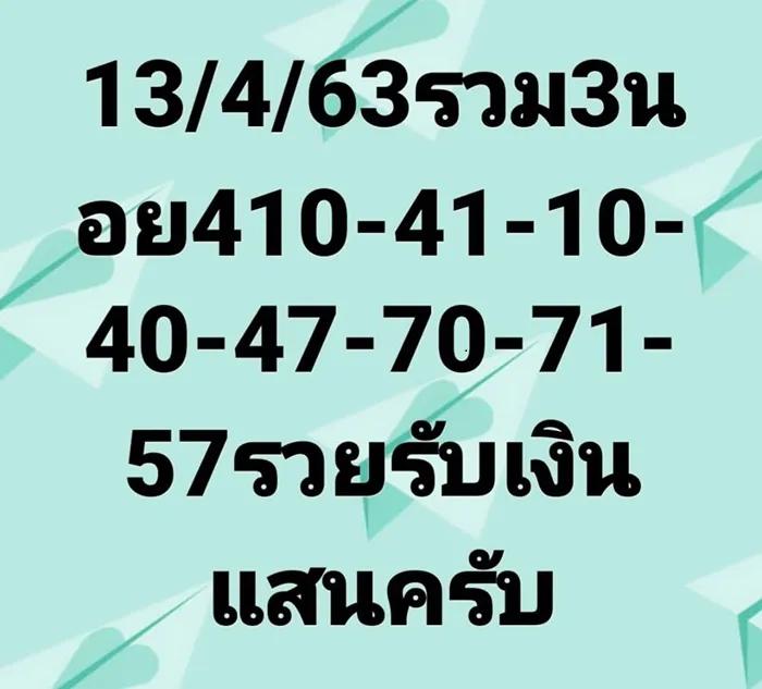 แนวทางหวยฮานอย 13/4/63